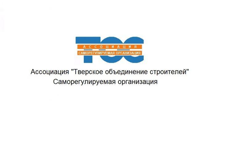 """Компания """"Тверь-Гранд"""" вступила в СРО """"ТОС"""